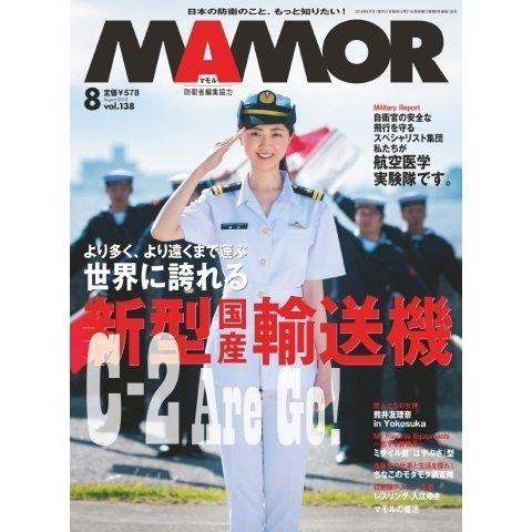 MamoR(マモル) 2018年8月号(扶桑社) [電子書籍]