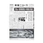 薬事ニュース 2018/06/22(薬事ニュース社) [電子書籍]