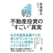 """不動産投資の""""すごい""""真実(幻冬舎) [電子書籍]"""