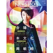 NewsPicks Magazine Summer 2018 Vol.1(幻冬舎) [電子書籍]