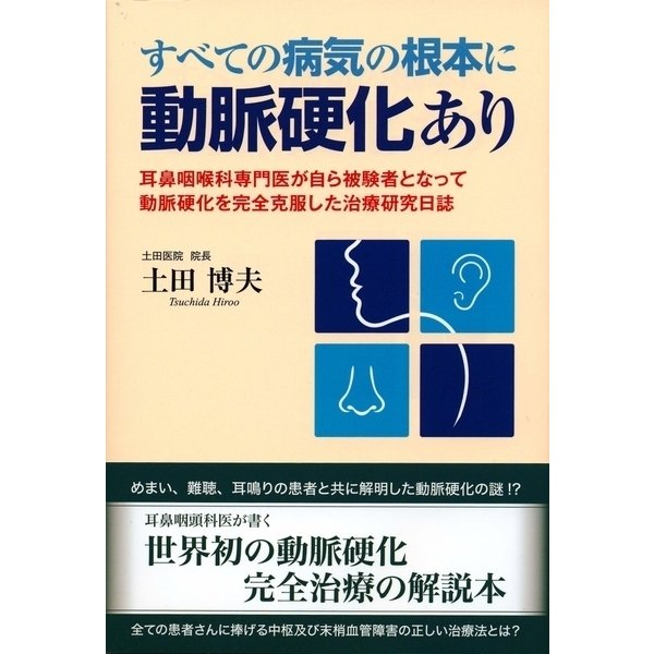 すべての病気の根本に動脈硬化あり(東京図書出版) [電子書籍]