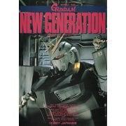 機動戦士ガンダム「新世代へ捧ぐ」GUNDAM NEW GENERATION(ホビージャパン) [電子書籍]