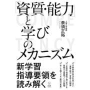 「資質・能力」と学びのメカニズム(東洋館) [電子書籍]
