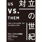 対立の世紀 グローバリズムの破綻(日本経済新聞出版社) [電子書籍]