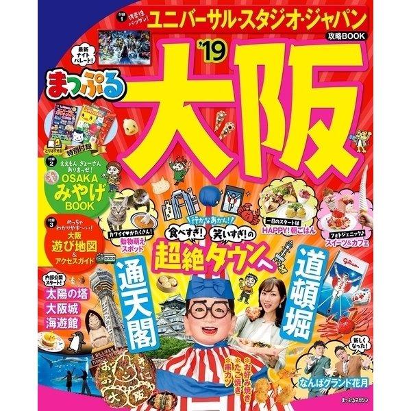まっぷる 大阪'19(昭文社) [電子書籍]