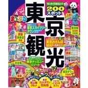 まっぷる 東京観光'19(昭文社) [電子書籍]