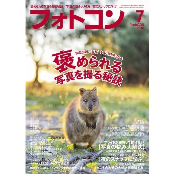 フォトコン2018年7月号(日本写真企画) [電子書籍]