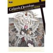 Caligula Overdose/カリギュラ オーバードーズ ザ・コンプリートガイド+設定資料集(KADOKAWA) [電子書籍]