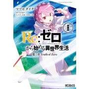Re:ゼロから始める異世界生活 第三章 Truth of Zero 8(KADOKAWA) [電子書籍]