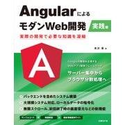 AngularによるモダンWeb開発 実践編 実際の開発で必要な知識を凝縮(日経BP社) [電子書籍]