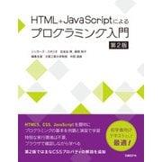 HTML+JavaScriptによるプログラミング入門 第2版(日経BP社) [電子書籍]