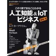 この1冊でまるごとわかる 人工知能&IoTビジネス2018-19(日経BP社) [電子書籍]