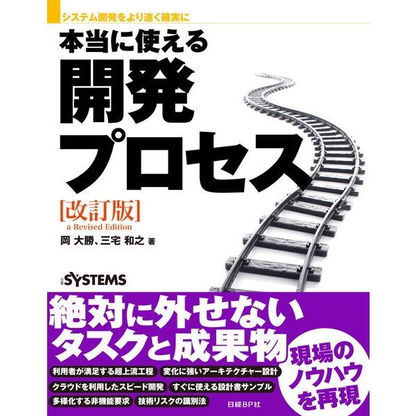システム開発をより速く確実に 本当に使える開発プロセス 改訂版(日経BP社) [電子書籍]