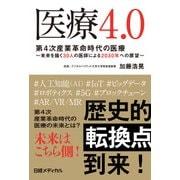 医療4.0(日経BP社) [電子書籍]