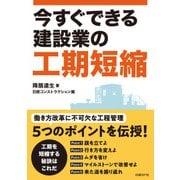 今すぐできる建設業の工期短縮(日経BP社) [電子書籍]