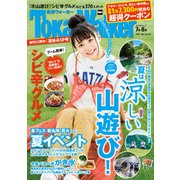 TokaiWalker東海ウォーカー2018年vol.2(KADOKAWA) [電子書籍]
