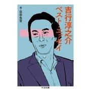 吉行淳之介ベスト・エッセイ(筑摩書房) [電子書籍]