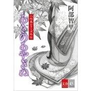 八咫烏シリーズ外伝 あきのあやぎぬ【文春e-Books】(文藝春秋) [電子書籍]