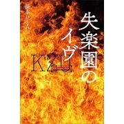 失楽園のイヴ KZ Upper File(講談社) [電子書籍]