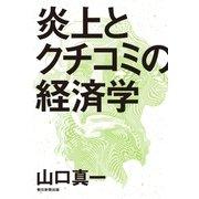 炎上とクチコミの経済学(朝日新聞出版) [電子書籍]