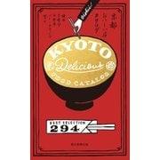 京都おいしい店カタログ(朝日新聞出版) [電子書籍]