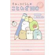 すみっコぐらしのことわざ108(講談社) [電子書籍]