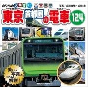のりもの大集合ミニ 東京首都圏の電車124(講談社) [電子書籍]