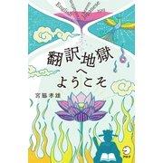 翻訳地獄へようこそ(アルク) [電子書籍]