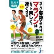 正しい姿勢で走れば、マラソンはもっと楽しく、速くなる(実業之日本社) [電子書籍]