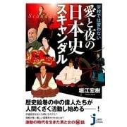 学校では習わない愛と夜の日本史スキャンダル(実業之日本社) [電子書籍]