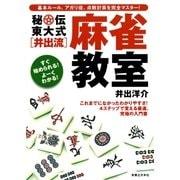 秘伝 東大式(井出流)麻雀教室(実業之日本社) [電子書籍]