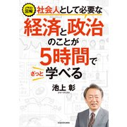 イラスト図解 社会人として必要な経済と政治のことが5時間でざっと学べる(KADOKAWA / 中経出版) [電子書籍]