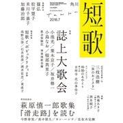 短歌 2018年7月号(角川文化振興財団) [電子書籍]