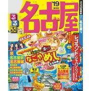 るるぶ名古屋'19(JTBパブリッシング) [電子書籍]