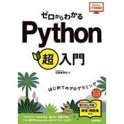 ゼロからわかる Python超入門(技術評論社) [電子書籍]