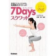 7Daysスクワット(学研) [電子書籍]