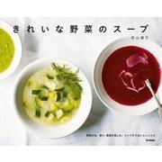 きれいな野菜のスープ(学研) [電子書籍]