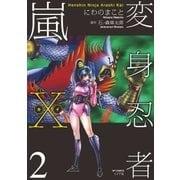 変身忍者嵐X 電子版(2)(リイド社) [電子書籍]