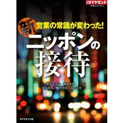 新 ニッポンの接待(週刊ダイヤモンド特集BOOKS Vol.326)(ダイヤモンド社) [電子書籍]