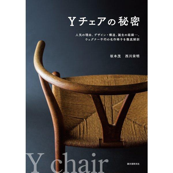 Yチェアの秘密(誠文堂新光社) [電子書籍]