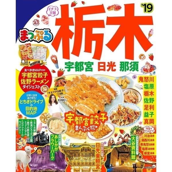 まっぷる 栃木 宇都宮・日光・那須'19(昭文社) [電子書籍]