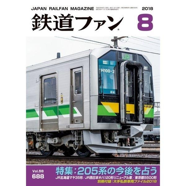 鉄道ファン2018年8月号(交友社) [電子書籍]