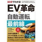 60分でわかる! EV革命&自動運転 最前線(技術評論社) [電子書籍]