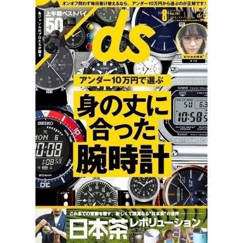 デジモノステーション 2018年8月号(エムオン・エンタテインメント) [電子書籍]