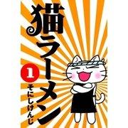 猫ラーメン(1)(マッグガーデン) [電子書籍]