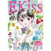 EKiss 2018年8月号(2018年6月25日発売)(講談社) [電子書籍]