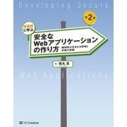 体系的に学ぶ 安全なWebアプリケーションの作り方 第2版(SBクリエイティブ) [電子書籍]