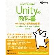Unityの教科書 Unity 2018完全対応版(SBクリエイティブ) [電子書籍]
