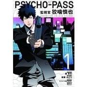 PSYCHO-PASS 監視官 狡噛慎也(1)(マッグガーデン) [電子書籍]