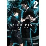 PSYCHO-PASS サイコパス 2(2)(マッグガーデン) [電子書籍]